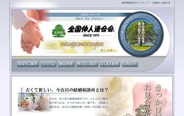 日本仲人連盟ことぶき良縁センター
