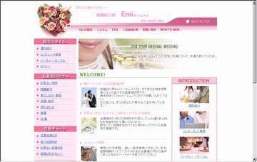 EMI結婚相談所・藍住店